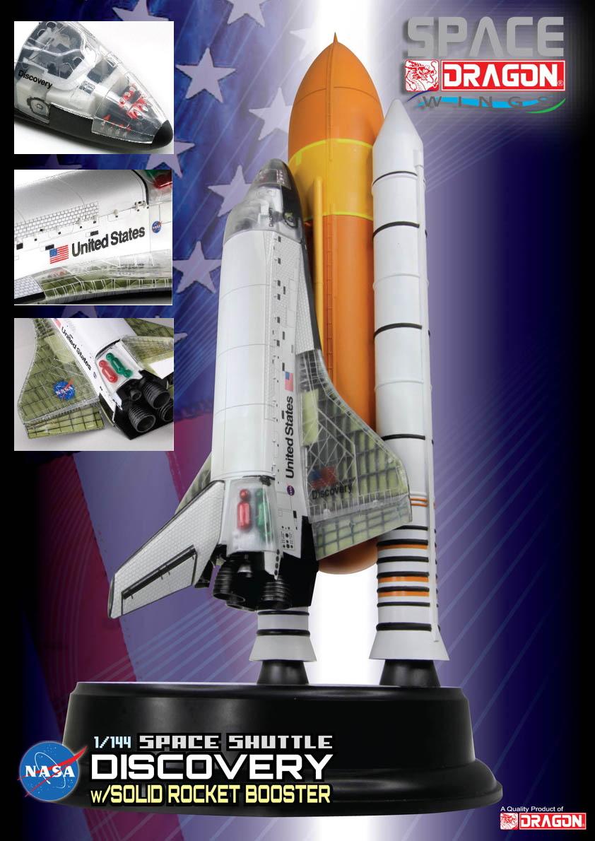 スペースドラゴンウイングス No.47403 1/144 スペースシャトル