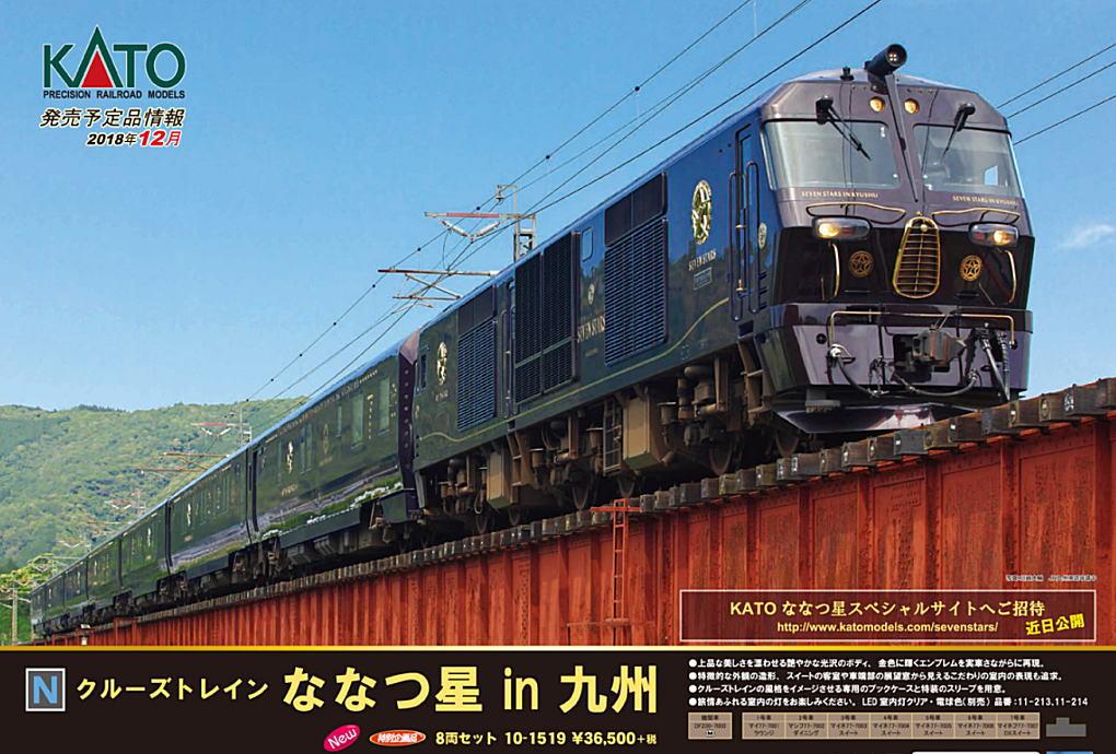 【即納】KATO カトー 10-1519 クルーズトレイン ななつ星 in 九州 8両セット【特別企画品】