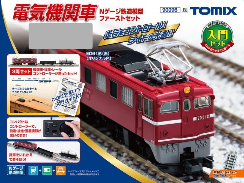 TOMIX トミックス お値打ち価格で 90096 電気機関車Nゲージ鉄道模型ファーストセット 売れ筋