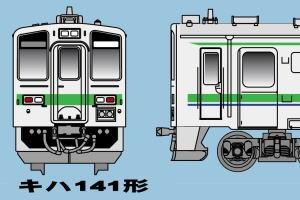 グリーンマックス 4577  JRキハ141形/キハ142形 旧塗装基本2両編成セット(動力付き)[完成品モデル]