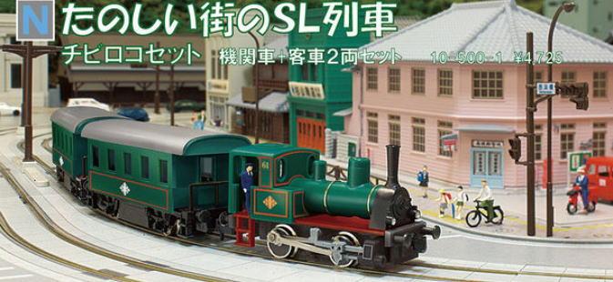 加图10-500-1口袋线小个子当地人开心的市镇的SL列车安排(铁道模型)