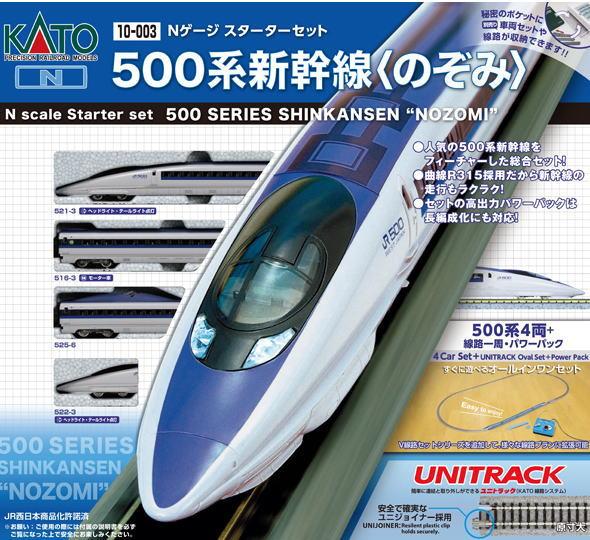 KATO カトー スターターセット 10-003 500系新幹線「のぞみ」