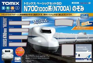 トミックス 90164 ベーシックセットSD N700Aのぞみ
