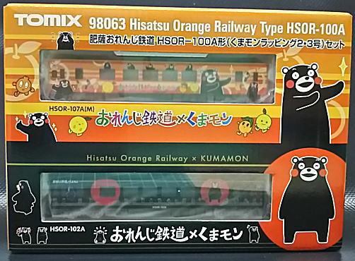 TOMIX トミックス 98063 肥薩おれんじ鉄道 HSOR-100A形(くまモンラッピング2・3号)セット