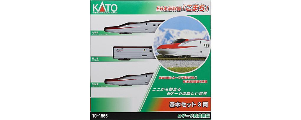 KATO カトー 10-1566 E6こまち基本セット(3両)