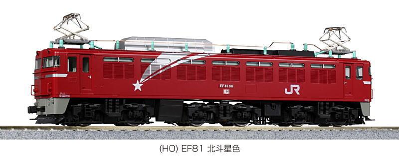 KATO カトー HO 1-321 EF81 北斗星色