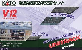 KATO カトー 20-871 V12 複線立体交差セット (鉄道模型)(Nゲージ)