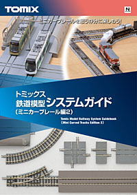 TOMIX トミックス 7316 鉄道模型システムガイド(ミニカーブレール編2)