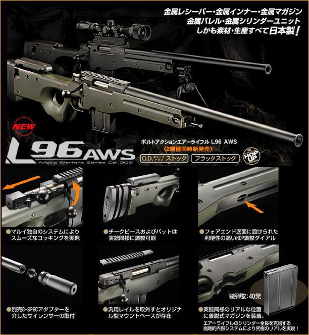 東京マルイ L96 AWS O.D.(オリーブドラブ) ボルトアクションエアーライフル (18歳未満の方は購入できません)