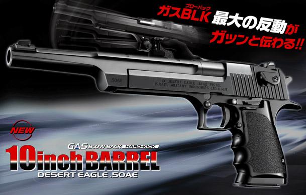 東京マルイ デザートイーグル.50AE 10インチバレル ガスガン ブローバック (18歳未満の方のご購入は出来ません)