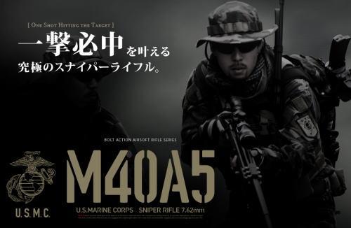 東京マルイ ボルトアクションエアーライフル No.12 M40A5 ブラックストック (18歳未満の方は購入できません)