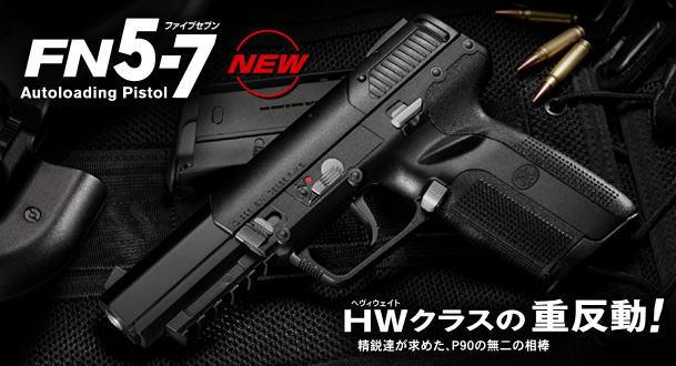 東京マルイ FN 5-7 ファイブセブン ガスガン ブローバック (18歳未満の方のご購入は出来ません)