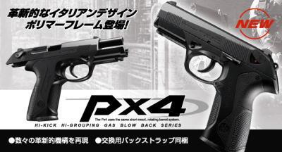 東京マルイ Px4 ピーエックスフォー ガスガン ブローバック (18歳未満の方のご購入は出来ません)