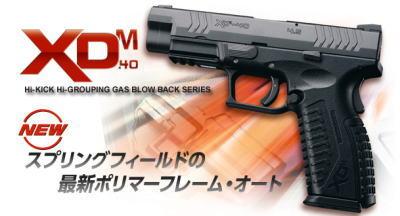東京マルイ ガスガンブローバック No.52 XDM-40(18歳未満の方のご購入は出来ません)