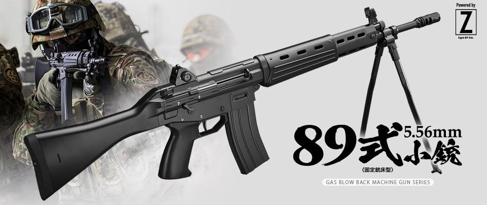 東京マルイ ガスブローバック マシンガン No.06 89式 5.56mm小銃〈固定銃床型〉(18歳未満の方のご購入は出来ません)