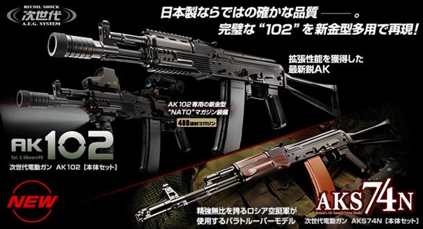 東京マルイ 次世代電動ガン AKS74N (18歳未満の方は購入できません)