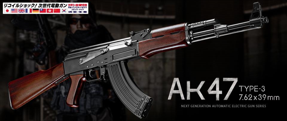 東京マルイ 次世代電動ガン No.24 AK47 TYPE III (18歳未満の方は購入できません)