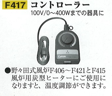 送料無料 茶道具専門店松風園まつの 茶道具 品質検査済 コントローラー F417 希少