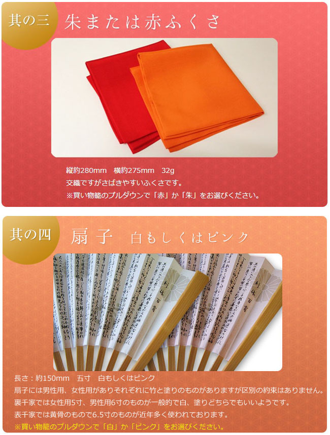 4 Third fold set (, mackerel, wipe, wipe, fan, confectionery chips ) paper service with