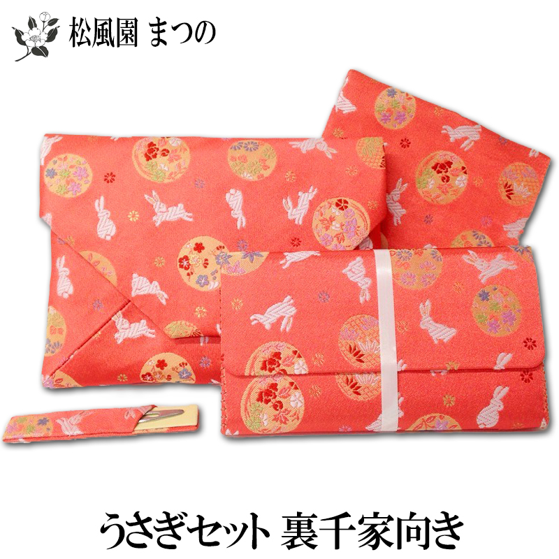 Rabbit set school ceremonies ( sukiya-style bag, three folding wipe, mackerel, old blisters, only stainless steel pastry toothpick )