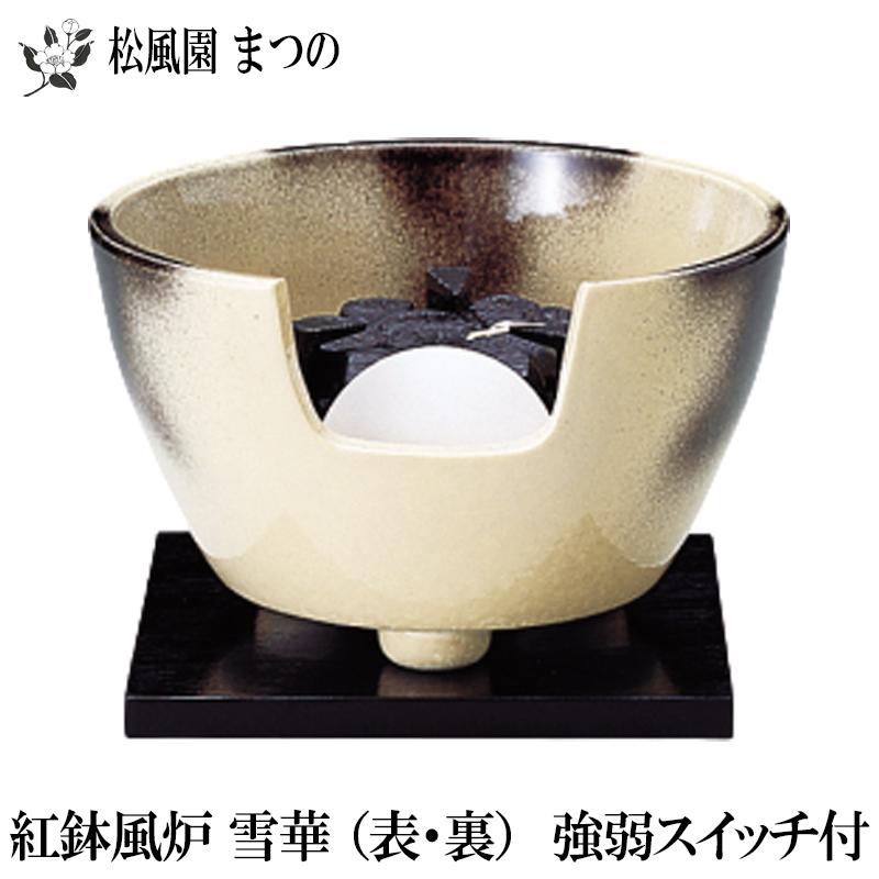 【送料無料】【茶道具】【表千家・裏千家】陶製風炉紅鉢風炉 雲華 強弱切替スイッチ付