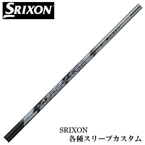 スリクソン Zシリーズ 各種スリーブ付シャフト 三菱 KUROKAGE(クロカゲ) XM 送料無料
