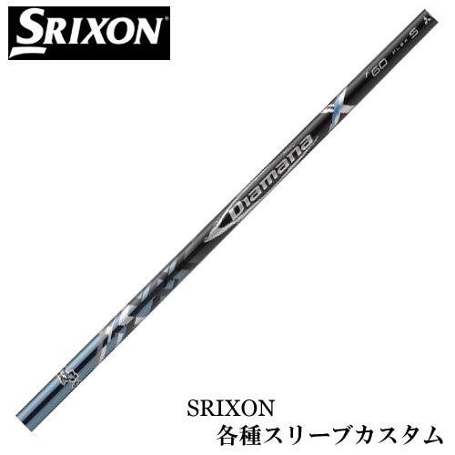 スリクソン Zシリーズ 各種スリーブ付シャフト 三菱 ディアマナ Diamana X 2017年モデル 送料無料