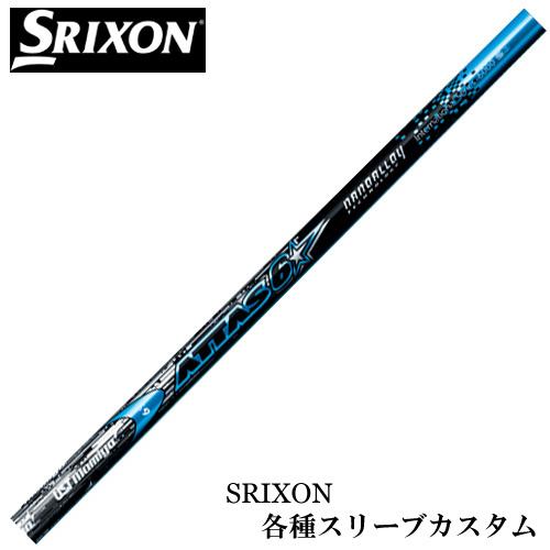 スリクソン Zシリーズ 各種スリーブ付シャフト USTマミヤ ATTAS アッタス 6☆ ロックスター 送料無料