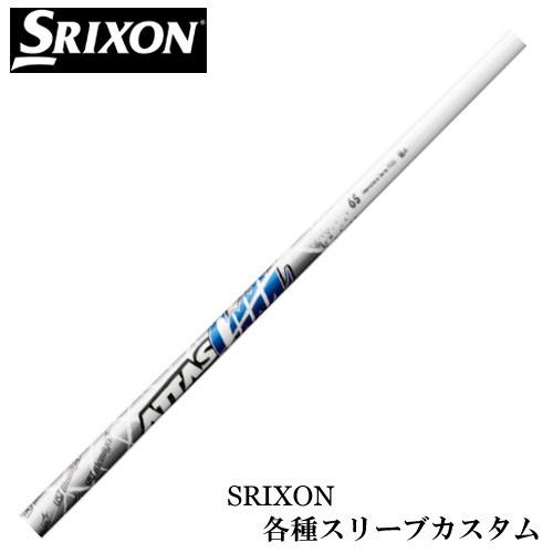 スリクソン Zシリーズ 各種スリーブ付シャフト ATTAS アッタス COOOL クール USTマミヤ 送料無料