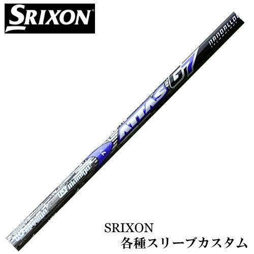 スリクソン Zシリーズ 各種スリーブ付シャフト USTマミヤ ATTAS アッタス G7 送料無料