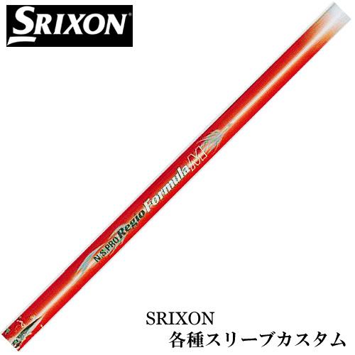 スリクソン Zシリーズ 各種スリーブ付シャフト N.S.PRO Regio レジオ フォーミュラM 送料無料