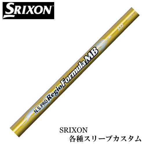 スリクソン Zシリーズ 各種スリーブ付シャフト N.S.PRO Regio レジオ フォーミュラMB 送料無料