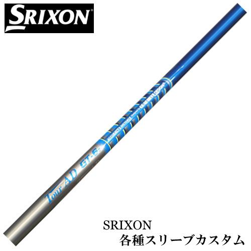 スリクソン Zシリーズ 各種スリーブ付シャフト Tour AD ツアーAD GT グラファイトデザイン 送料無料