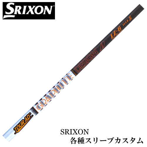 スリクソン Zシリーズ 各種スリーブ付シャフト Tour AD IZ (ツアーAD アイ・ズィー) グラファイトデザイン 送料無料