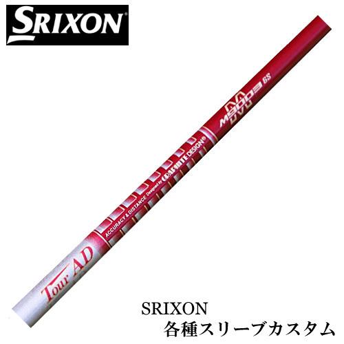 スリクソン Zシリーズ 各種スリーブ付シャフト Tour AD ツアーAD M9003 グラファイトデザイン 送料無料