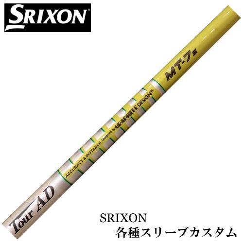 スリクソン Zシリーズ 各種スリーブ付シャフト Tour AD ツアーAD MT グラファイトデザイン 送料無料