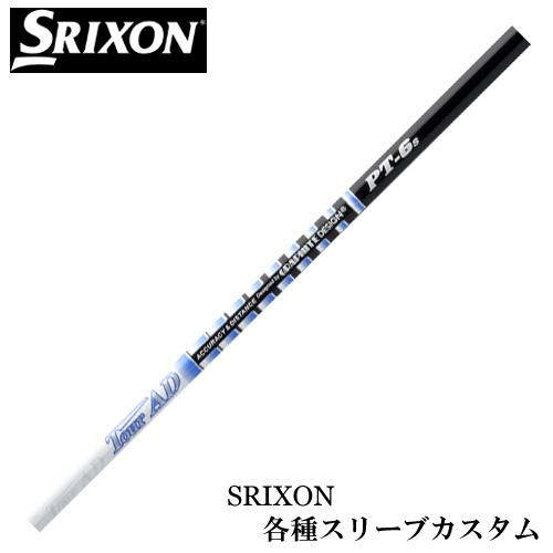 スリクソン Zシリーズ 各種スリーブ付シャフト Tour AD ツアーAD PT グラファイトデザイン 送料無料