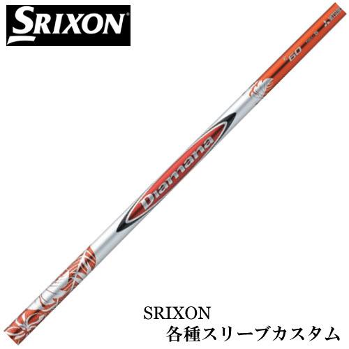 スリクソン Zシリーズ 各種スリーブ付シャフト 三菱  ディアマナ Diamana R 送料無料