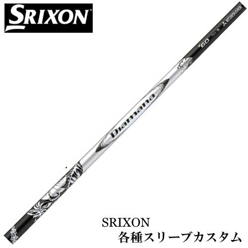 スリクソン Zシリーズ 各種スリーブ付シャフト 三菱  ディアマナ Diamana W 送料無料