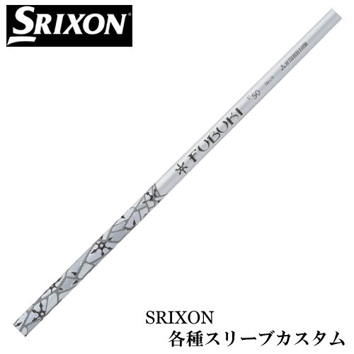 スリクソン Zシリーズ 各種スリーブ付シャフト 三菱 FUBUKI フブキV 送料無料