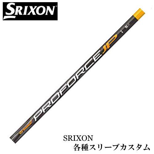 スリクソン Zシリーズ 各種スリーブ付シャフト USTマミヤ プロフォース JP 送料無料