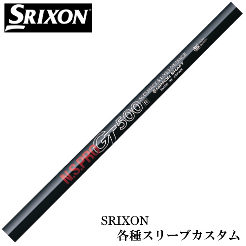 スリクソン Zシリーズ 各種スリーブ付シャフト N.S.PRO GT DR用 500、600、700 日本シャフト 送料無料