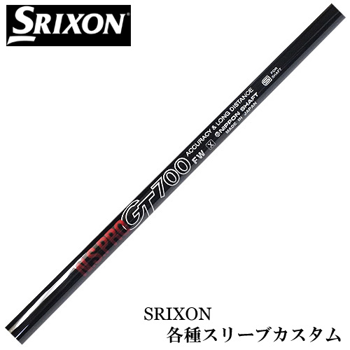 スリクソン Zシリーズ 各種スリーブ付シャフト N.S.PRO GT FW用 500、600、700 日本シャフト 送料無料