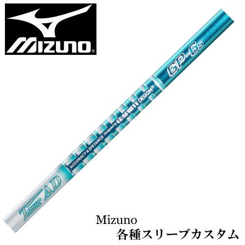新登場 Mizuno JPX850 スリーブカスタム GRAPHITE DESIGN TourAD GP ミズノ Tour 送料無料 グラファイトデザイン ツアーAD 激安通販販売 JPX AD MP各種スリーブ付シャフト