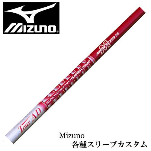 ミズノ JPX MP各種スリーブ付シャフト Tour AD ツアーAD M9003 グラファイトデザイン 送料無料