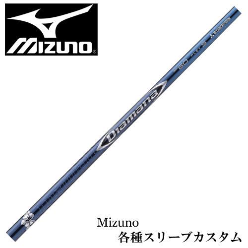 ミズノ JPX MP各種スリーブ付シャフト 三菱 ディアマナ BFシリーズ DIAMANA 送料無料