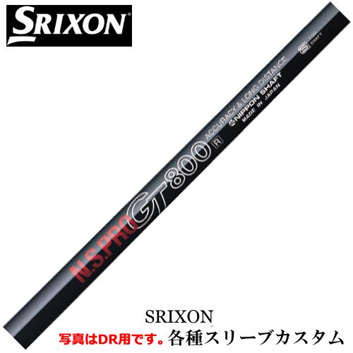 スリクソン Zシリーズ 各種スリーブ付シャフト N.S.PRO GT FW用 800 日本シャフト 送料無料