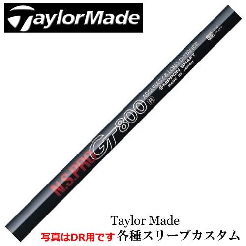 テーラーメイド R15 M1等 各種スリーブ付 カスタムシャフト GT FW用 800 N.S.PRO 日本シャフト 送料無料