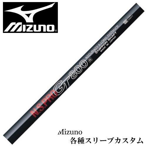 ミズノ JPX MP各種スリーブ付シャフト GT DR用 800 N.S.PRO 日本シャフト 送料無料