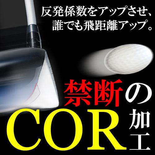 COR加工 (反発係数アップ加工) ゴルフ クラブ 加工